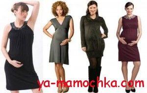 Який одяг вибирати вагітним?