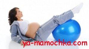 Комплекс вправ для вагітних будинку