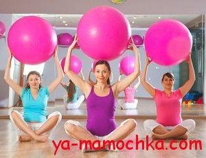 Плюси гімнастики для вагітних